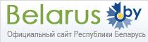 Афіцыйны сайт Рэспублiкi Беларусь