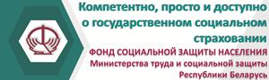 ФОНД САЦЫЯЛЬНАЙ АБАРОНЫ НАСЕЛЬНІЦТВА